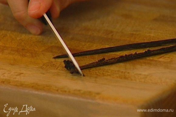Стручок ванили раскрыть ножом, вынуть зерна.