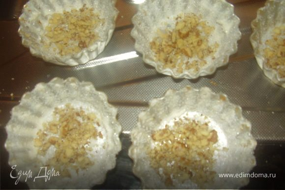 Формочки смазать сливочным маслом,хорошо присыпать сахаром,растолочь грецкий орех,присыпать дно формочки.