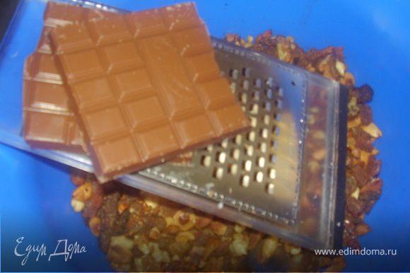 Трем шоколад на терке в орехово-фруктовую смесь(оставим одну полосочку для украшения сверху),добавляем муку,все хорошо перемешиваем.