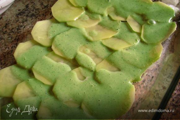В стеклянную форму смазанную маслом уложить тонко нарезанный картофель, полить сверху щавелевым соусом.