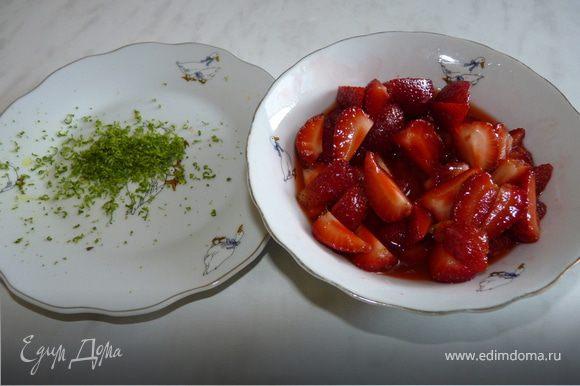 Клубнику вымыть. Несколько ягод отложить, остальные нарезать четвертинками. 1ст.ложку мёда и сок 1 лайма смешать с ягодами и настаивать 10 минут.