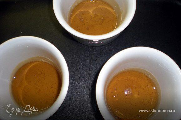 В порционные формочки влить по 2 столовые ложки карамели.