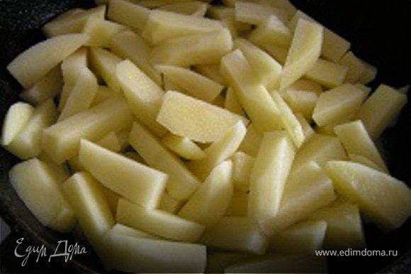 Картофель нарезать брусочками, обжарить на растительном масле до полуготовности, присолить.