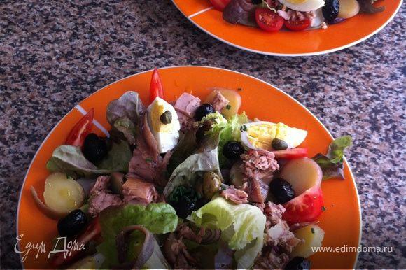 Листья салата промыть и просушить. Разложить на тарелке. Кружочкми нарезанный картофель разложить поверх листьев, выложить полукольца красного лука, слегка сбрызнуть приготовленным соусом, помидорку порезать дольками(черри пополам), яйцо порезать на 4 или 8 долек,выложить отжатый от сока тунец, снова сбрызнуть соусом. Выложить анчоусы, каперсы и оливки слегка сбрызнуть соусом. Немедленно подавать! Как алтернатива: Можно соуслм не сбрызнивать, а подать его отдельно,тогда каждый сам решит,сколько ему необходимо:)