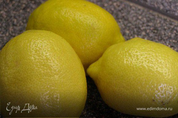 Лимончики хорошо вымыть (лучше кожуру потереть щёткой).