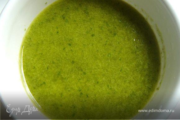 Оливковое масло,уксус(количество отрегулируйте по своему вкусу),кинзу и листики базилика смолоть в блендере.Посолить и поперчить.