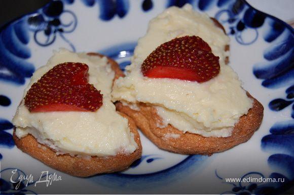 Испечь безе по рецепту http://www.edimdoma.ru/recipes/24159 , у меня в форме сердечек, намазать сверху кремом по рецепту http://www.edimdoma.ru/recipes/23329, украсить сверху клубничкой тоже в форме сердечка! Всем приятного аппетита!
