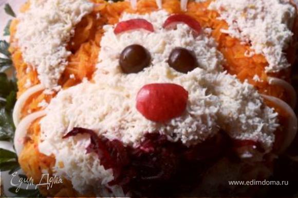 Салат выкладываем слоями в форме мордочки: сельдь,лук,картофель,свекла,яблоко,морковь.Каждый слой майонезим.Глазки у меня из винограда,носик из яблока,ротик из свеклы,белый контур из белка,полоски белые из лука!!!Сладенькая такая подшуба! ))