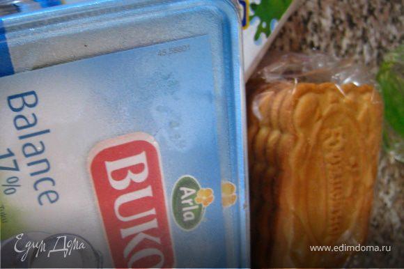 измельчить печенье в крошку, смешиваем с маслом.