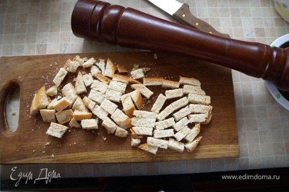 """Готовим сухарики. Решим тоненькими друсочками хлеб (у меня свой, домашний). Посыпаем его щедро специями, и отправляем под """"гриль"""" на пару минут (следим, чтобы не сгорели)."""