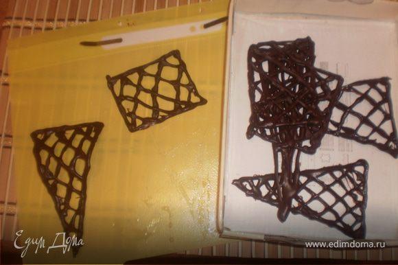 Растапливаем шоколад на водяной бане. Из мешка с тонкой насадкой на файлик отсаживаем нужные нам фигуры (прямоугольники, треугольники, фигурки для банта, заполненные решеточкой).