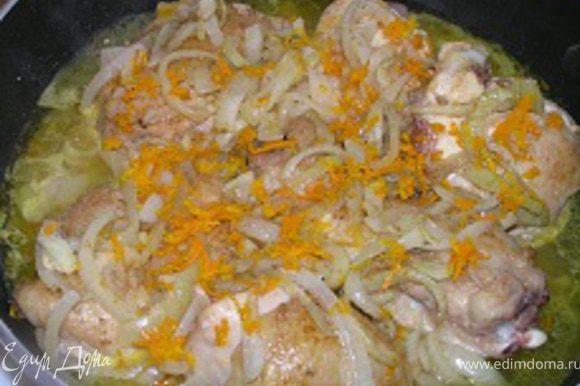 Затем добавить обжаренный лук, корицу, чили, апельсиновый сок и цедру, и залить желтой водой (шафран развести в 50 мл воды). Накрыть крышкой и тушить 10 минут.