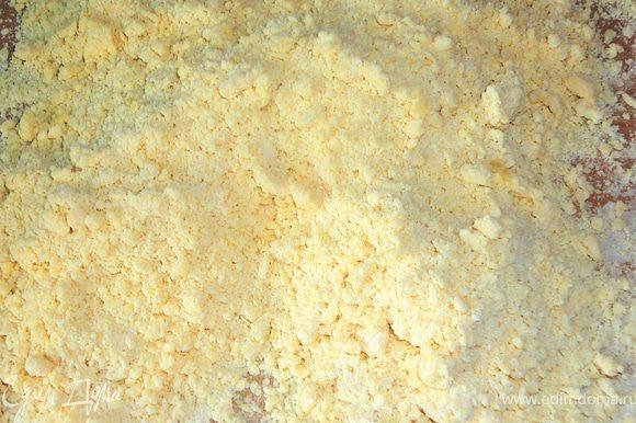 Муку просеять на рабочую поверхность,в нее тонко порезать сливочное масло.Аккуратно перетереть в рассыпчатую крошку.