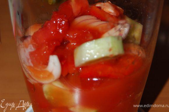 Нарезанные овощи небольшими порциями измельчать в блендере, добавляя к каждой порции оливковое масло и томатный сок.