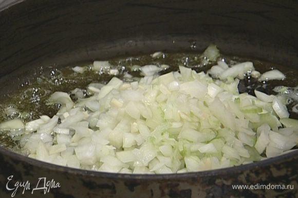 В большой сковороде разогреть 3 ст. ложки оливкового и 1 ст. ложку сливочного масла и слегка обжарить лук, чеснок и сельдерей.