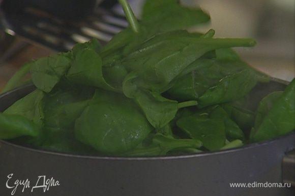 Вынуть брокколи шумовкой и в этой же воде отваривать шпинат в течение 1 минуты.