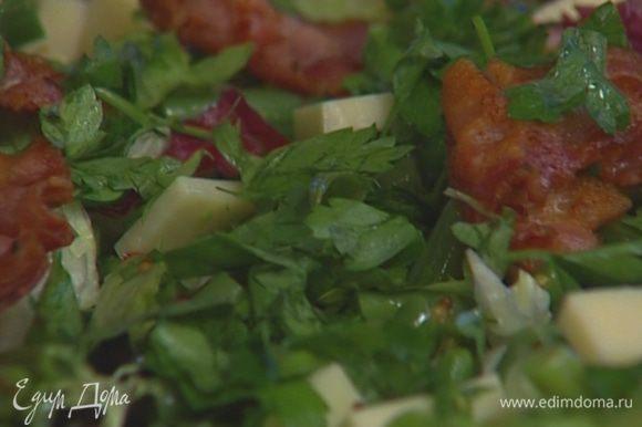 Сверху на салат выложить фасоль, оливки, сыр и бекон. Полить оставшейся заправкой, посыпать петрушкой и базиликом.