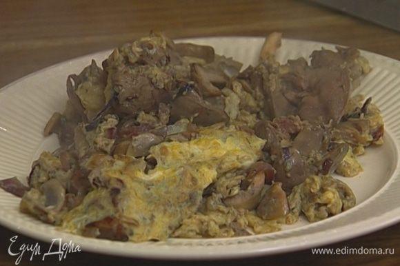 Яйца слегка взбить и добавить к печенке с грибами, перемешать; как только яйца схватятся, снять с огня.