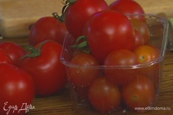 Небольшие помидоры порезать четвертинками, помидоры черри — половинками.