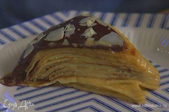 Готовый блинный торт покрыть карамельной глазурью и присыпать миндальными хлопьями.
