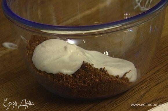 Перемешать хлебные крошки со взбитыми сливками.