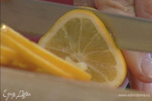 Лимон нарезать тонкими кружками.