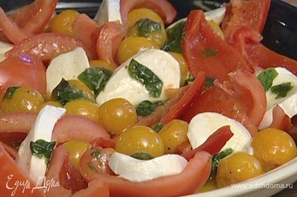 Выложить на блюдо перец, помидоры, моцареллу, помидоры черри, полить заправкой и посыпать оставшимся базиликом.