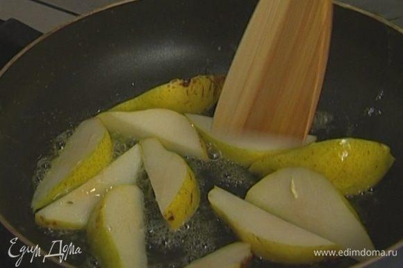 Растопить в сковороде сливочное масло и слегка закарамелизировать груши.