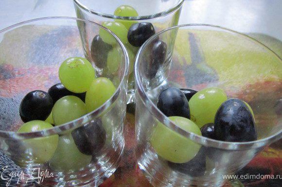 Виноград вымыть и разложить ягоды по бокалам