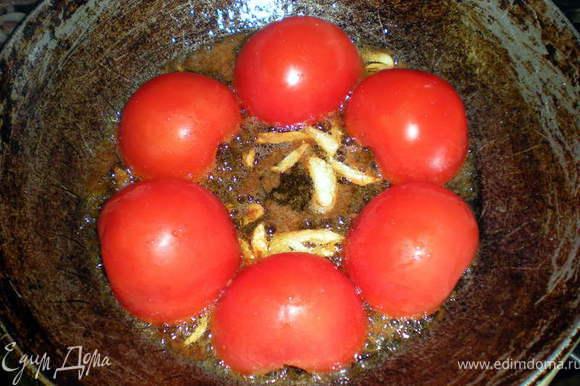 Половинки помидор выкладываем срезами вниз на всё дно сковороды.Обжарить пару минут.