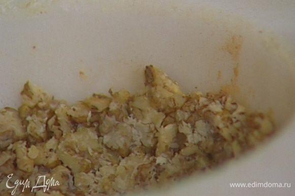 Грецкие орехи потолочь в ступке.