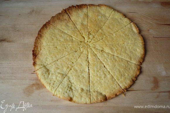 Оставшееся тесто аналогично запечь и еще горячим разрезать на 12 частей. Остудить.