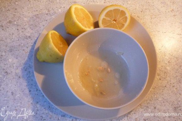 Выдавить из лимонов сок. При необходимости процедить через сито, чтоб убрать косточки.