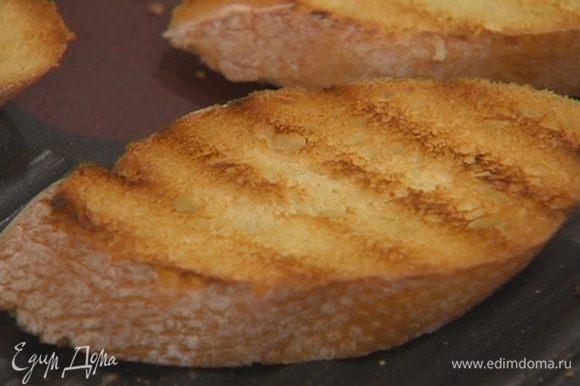 Хлеб порезать ломтиками и поджарить тосты.