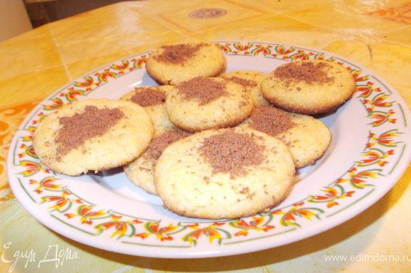 отправляем в духовку,разогретую до 200 градусов, минут на 15. Готовые печеньки посыпаем тёртым шоколадом или сахарной пудрой(это кому как нравится). Приятного аппетита!