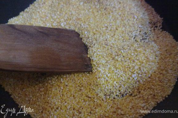 кукурузную крупу обжарить на сухой сковороде...