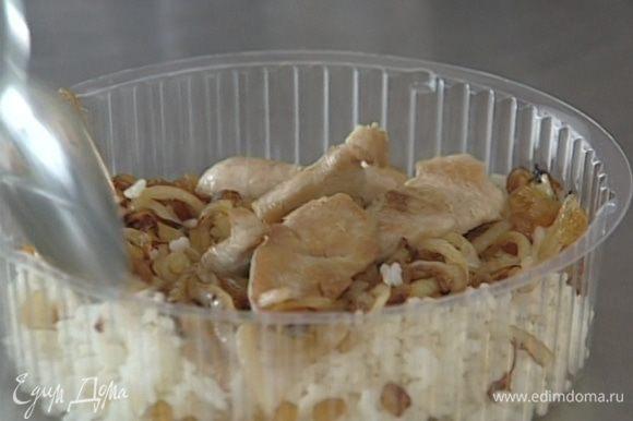 Остывший рис соединить в большой салатнице с луком, изюмом, индейкой.