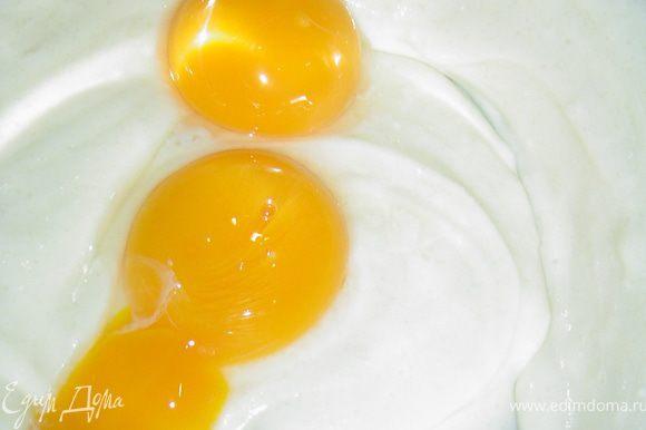 Сахарную пудру, творожный сыр, желтки смешиваем до однородной массы.