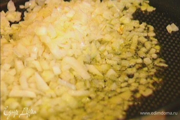 Разогреть в сковороде 1 ст. ложку оливкового масла, слегка обжарить лук.