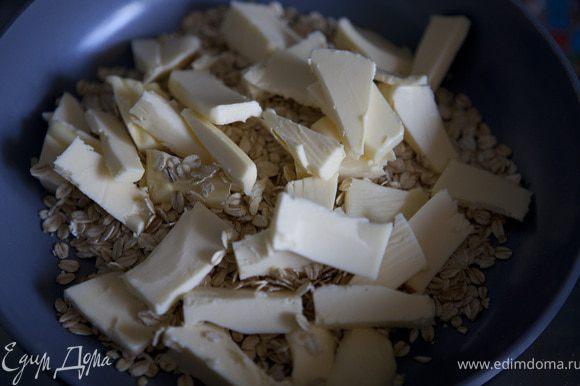 масло нарезать кубиками и добавить в сковороду