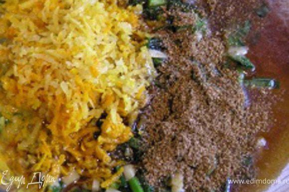 добавить соевый соус, мед, чили, тмин и кориандр.