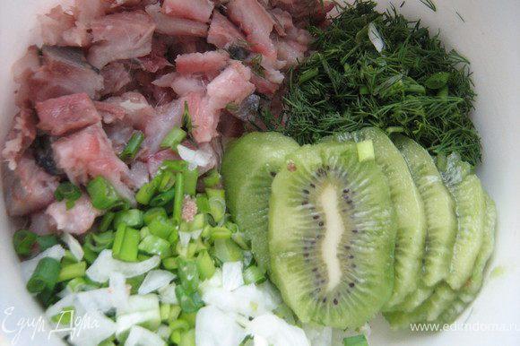 Сельдь очистить от кожи и костей,разобрать на филе и нарезать кусочками,зелёный лук и укроп мелко нарезать ,киви очистить,нарезать дольками.Сложить все продукты в подходящую чашку и измельчить с помощью блендера