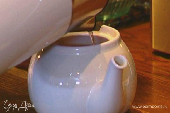 Чай заварить в небольшом чайнике.