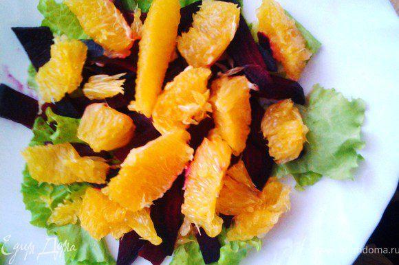 Апельсины очистить от перепонок. Выложить на свеклу.