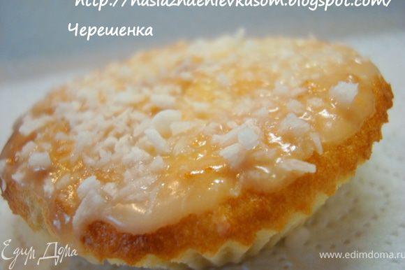 Смазываем остывший пирожные глазурью, даем немного ей загустеть и посыпаем кокосовой стружкой…