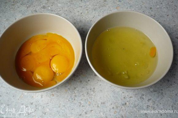 Молоко вскипятить с 60г сах. пудры. Отделить белки от желтков.