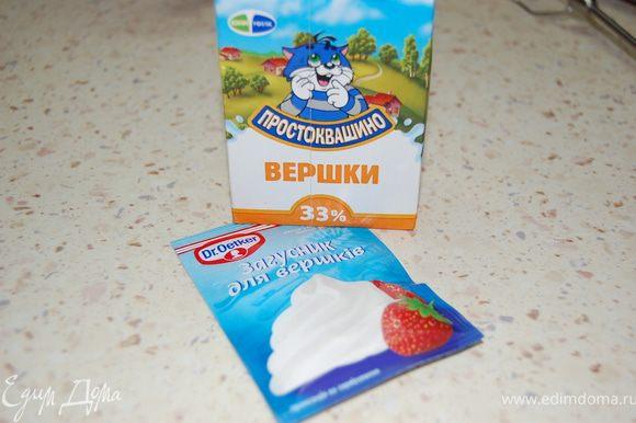 Сливки взбить с 1 пакетиком загустителя. Творог растереть с 70г сахара, добавить 2 пакетика закрепителя и соединить со взбитыми сливками.