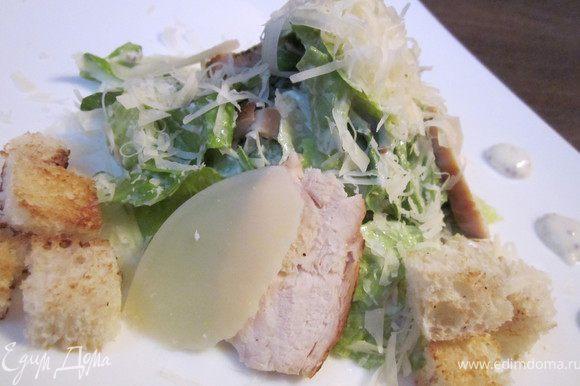 Листья салата Ромэн заправить соусом, добавить гренки, натертый сыр Пармезан. Аккуратно перемешать и выложить на тарелку. Украсить обжаренными кусочками куриной грудки, ломтиками сыра Пармезан и гренками. Приятного аппетита!