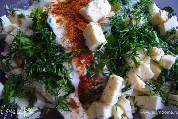 Адыгейский сыр порезать кубиками со стороной 1 см, добавить йогурт (100 г), рубленную зелень (немного укропа оставить), паприку и соль по вкусу. Всё смешать до однородности.