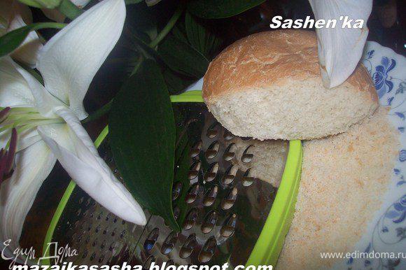 если у вас свежий хлеб то подсушите его в духовке. если уже начал черстветь, то наррте его на мелкой терке